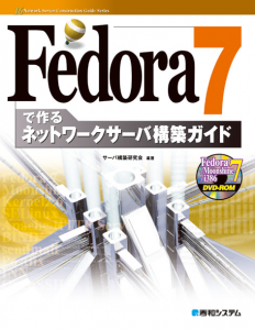 Fedora 7で作るネットワークサーバ構築ガイド