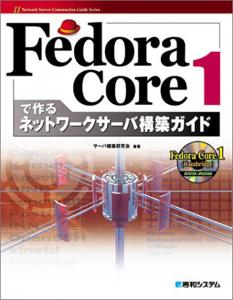 Fedora Core 1で作るネットワークサーバ構築ガイド