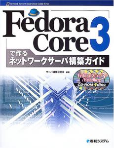 Fedora Core 3で作るネットワークサーバ構築ガイド