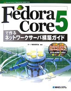 Fedora Core 5で作るネットワークサーバ構築ガイド