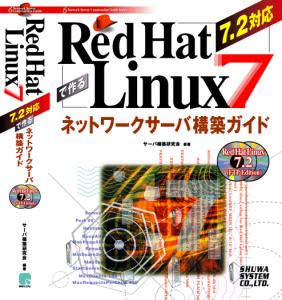 Red Hat Linux 7で作るネットワークサーバ構築ガイド 7.2対応