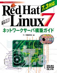 Red Hat Linux 7で作るネットワークサーバ構築ガイド 7.3対応