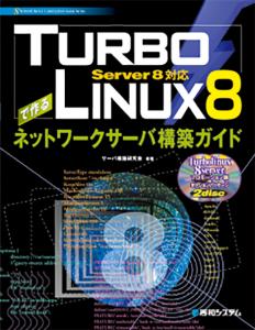 TURBOLINUX8で作るネットワークサーバ構築ガイド Server 8対応