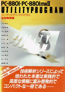 PC‐8801・PC‐8801 mkIIユーティリティプログラム応用実例集 カバー(オビ付き)