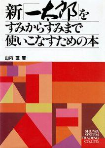 新「一太郎」をすみからすみまで使いこなすための本