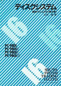 PC-9801 ディスクシステム解析マニュアル[第4巻]