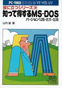役に立つシリーズ3 知って得するMS-DOS
